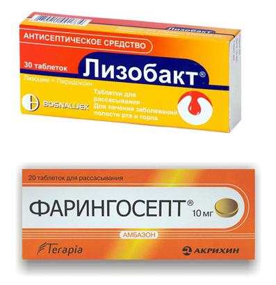Лизобакт и Фарингосепт