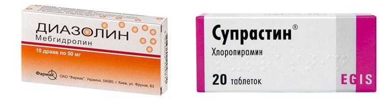 Диазолин и Супрастин