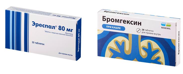 Эреспал и Бромгексин