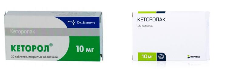 Кеторол и Кеторолак