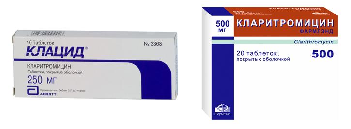 Клацид и Кларитромицин