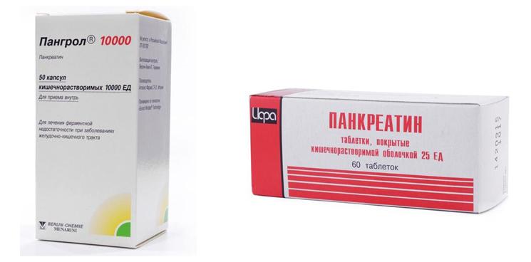 Пангрол и Панкреатин
