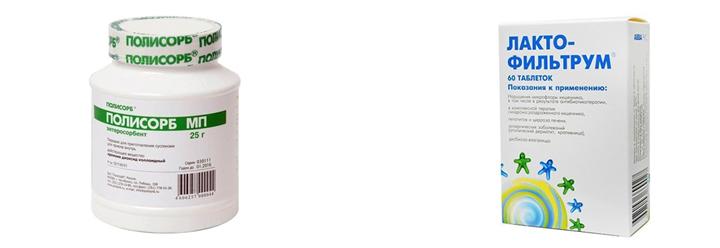 Полисорб и Лактофильтрум
