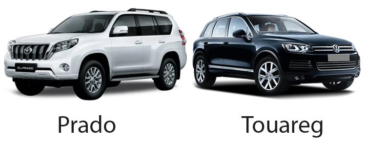 Тойота Прадо и Фольксваген Туарег
