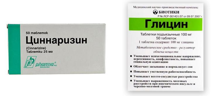 Циннаризин и Глицин