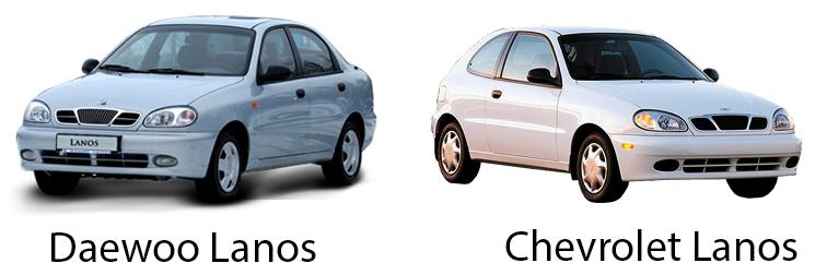 Daewoo Lanos и Chevrolet Lanos