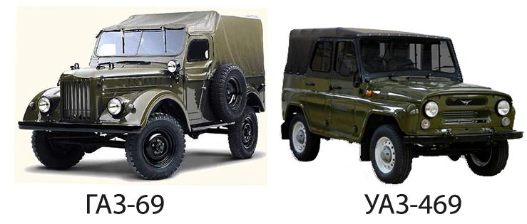 ГАЗ-69 и УАЗ-469