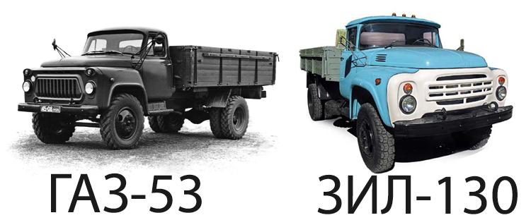 ГАЗ-53 и ЗИЛ-130