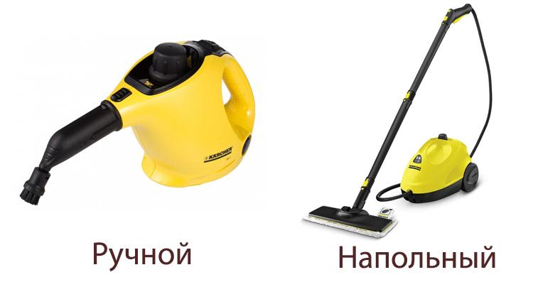 Ручной и напольный пароочистители