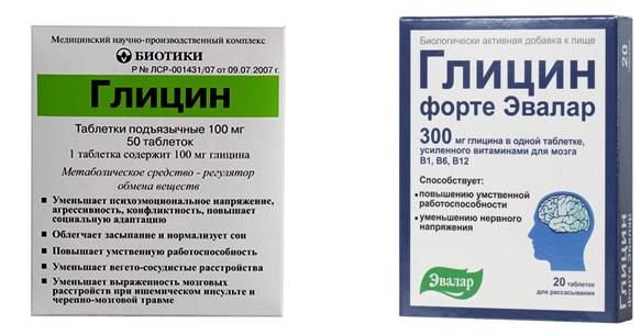 Глицин и Глицин Форте