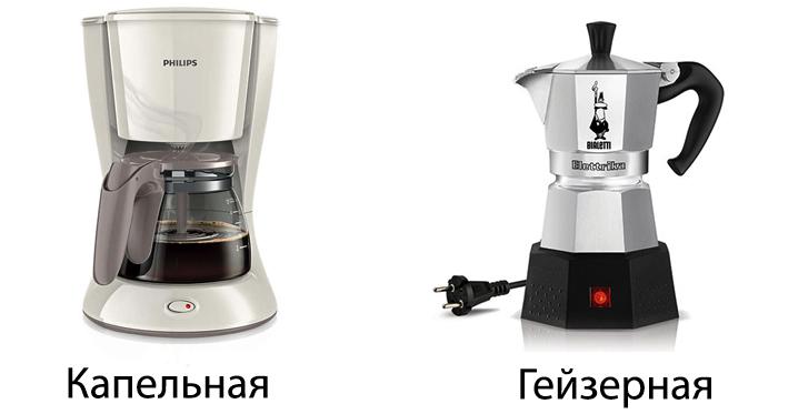 Капельная и гейзерная кофеварка