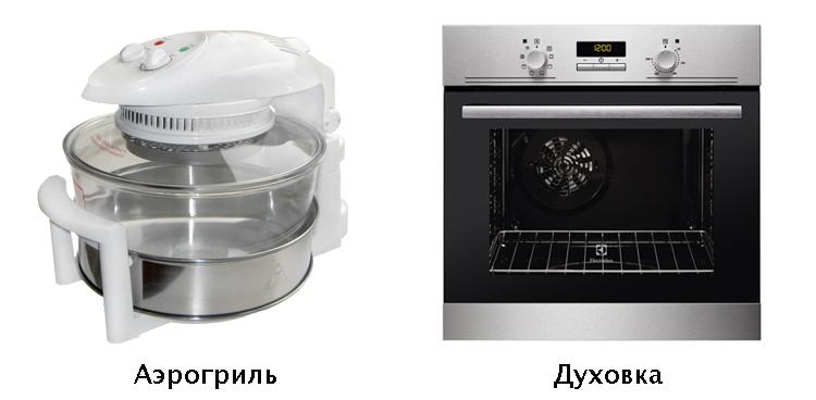Аэрогриль и духовка