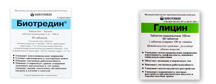 «Биотредин» и «Глицин»
