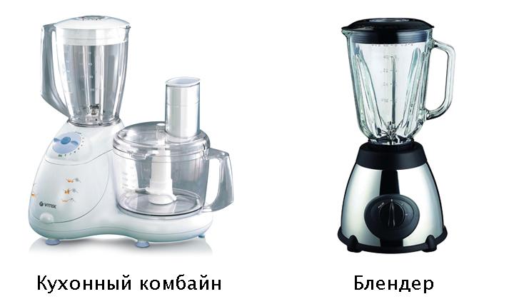 Кухонный комбайн или блендер