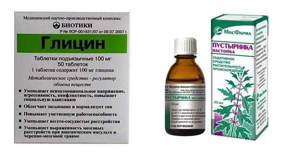 Глицин и Пустырник