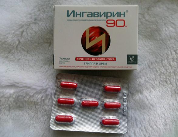 Ингавирин 90