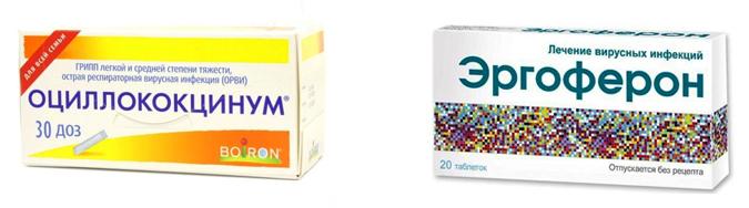 Оциллококцинум и Эргоферон