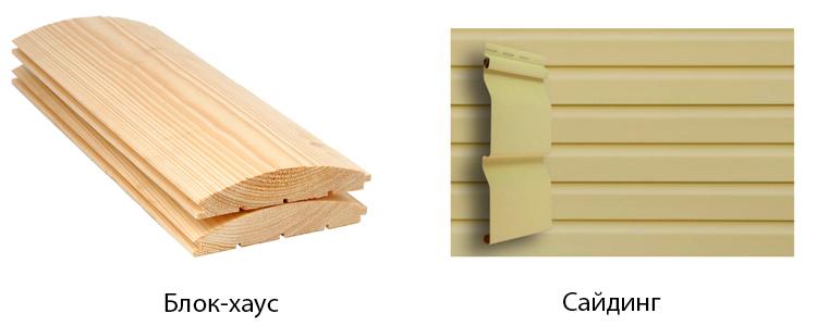 Блок-хаус и сайдинг