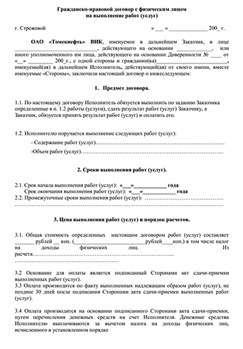 Пример договора ГПХ