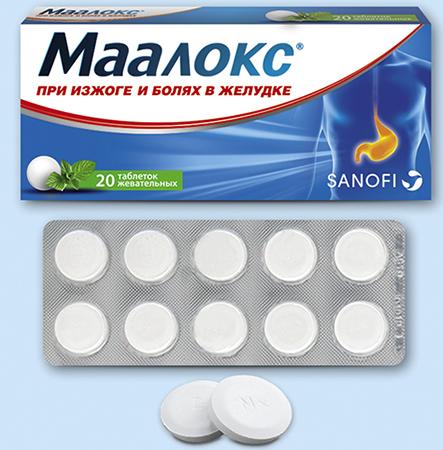 «Маалокс» в таблетках