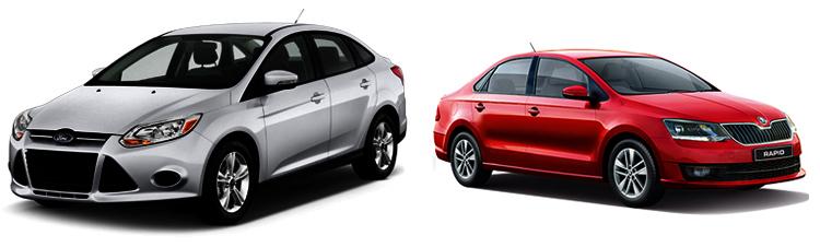 Ford Focus и Skoda Rapid