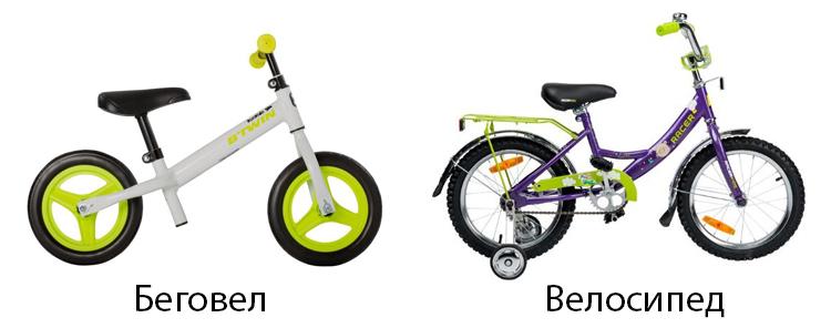 Беговел и велосипед