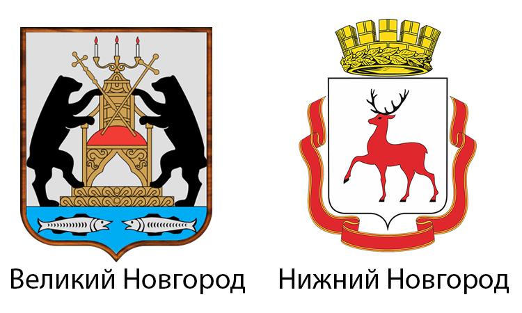 Великий Новгород и Нижний Новгород