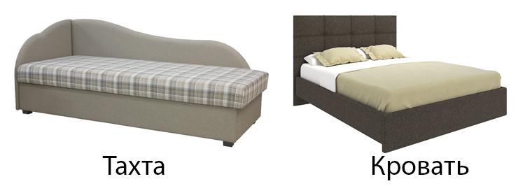 Тахта и кровать