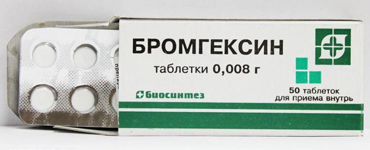 Таблетированный Бромгексин