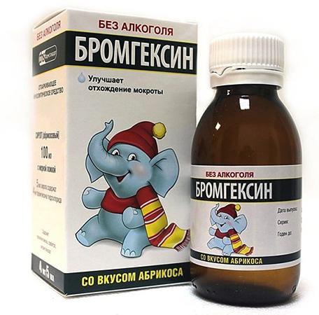 Бромгексин в сиропе