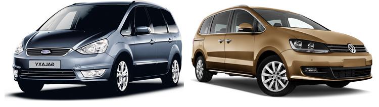 Ford Galaxy и Volkswagen Sharan