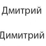 В чем разница между именами Дмитрий и Димитрий?