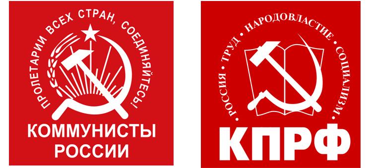 Коммунисты России и КПРФ