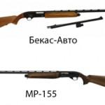 Какое ружье лучше Бекас-Авто или МР-155?