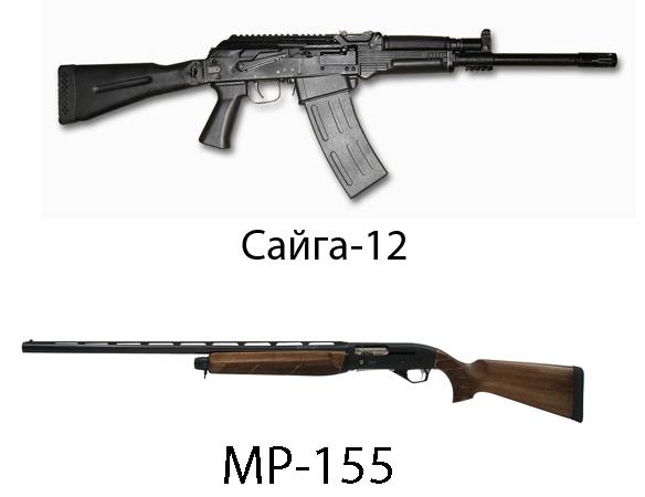 Сайга-12 и МР-155