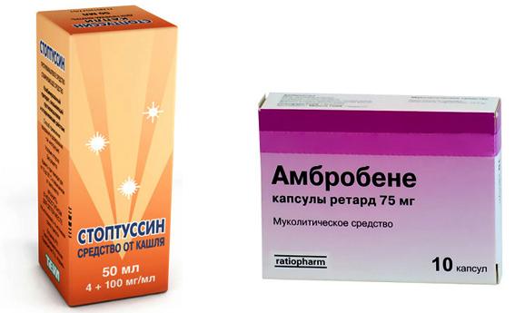 Стоптуссин и Амбробене