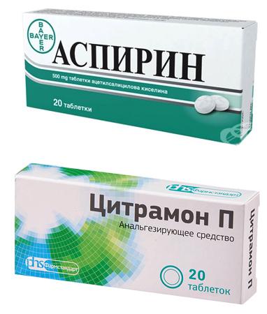 Аспирин и Цитрамон