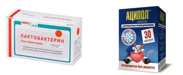 Лактобактерин и Аципол