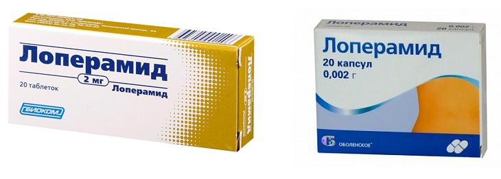 Лоперамид таблетки и капсулы