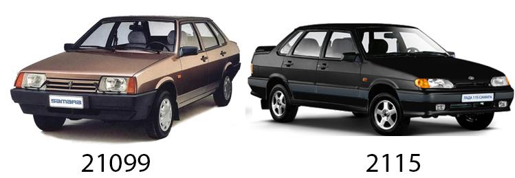 ВАЗ-21099 и ВАЗ-2115