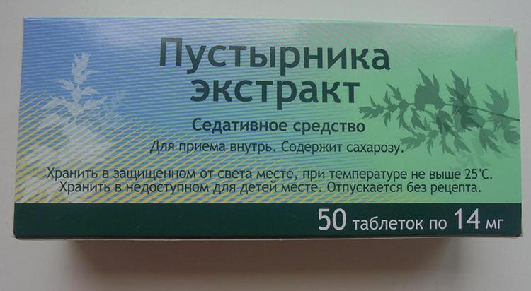 Таблетки пустырника
