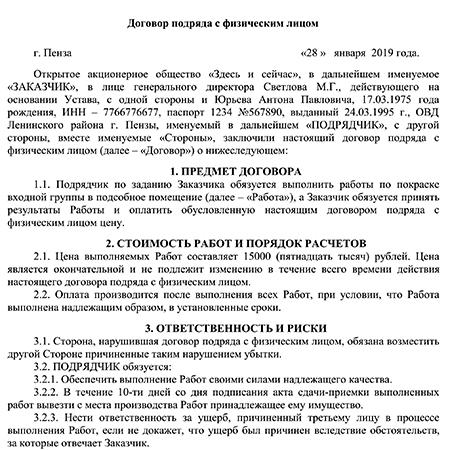Пример договора подряда