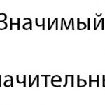 В чем разница между словами «значимый» и «значительный»?