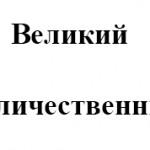 Разница между словами «великий» и «величественный»
